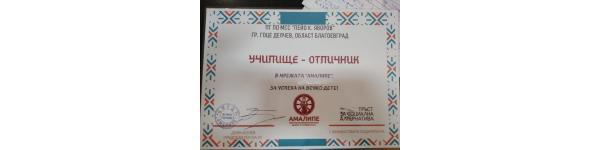 Amalipe School Diploma of Success